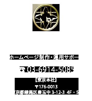 株式会社MORLD(モールド)│スマホ対応のホームページ制作